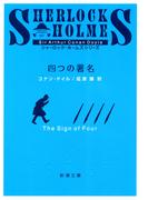 四つの署名(新潮文庫)