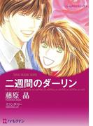 幼なじみ ヒーローセット vol.2(ハーレクインコミックス)