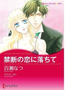 幼なじみ ヒーローセット vol.3(ハーレクインコミックス)