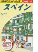 地球の歩き方 2016〜17 A20 スペイン
