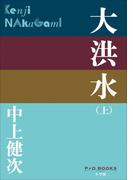 【全1-2セット】大洪水(P+D BOOKS)