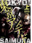 【全1-2セット】東京アンデッド(RYU COMICS)