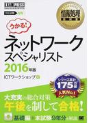 ネットワークスペシャリスト 対応試験NW 情報処理技術者試験学習書 2016年版