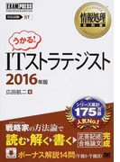 ITストラテジスト 対応試験ST 情報処理技術者試験学習書 2016年版