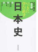 いっきに学び直す日本史 実用編 近代・現代