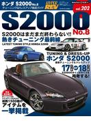 ハイパーレブ Vol.202 ホンダS2000 No.8(ハイパーレブ)