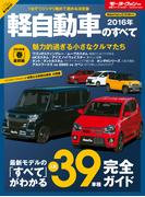 2016年 軽自動車のすべて(すべてシリーズ)