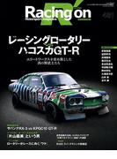 Racing on No.481(Racing on)