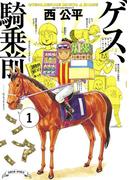 ゲス、騎乗前 1(ビームコミックス(ハルタ))
