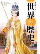 学研まんが NEW世界の歴史9 列強の世界植民地化とアジアの民族運動