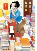 敗者復活戦! 1巻(まんがタイムコミックス)
