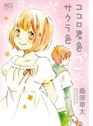 ココロ君色サクラ色 2巻(まんがタイムコミックス)