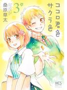 ココロ君色サクラ色 3巻(まんがタイムコミックス)
