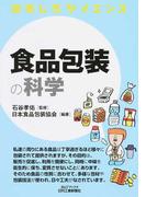 食品包装の科学