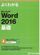 よくわかるMicrosoft Word 2016 基礎