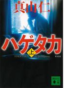 【セット商品】 『ハゲタカ』シリーズ8巻セット