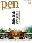 Pen 2016年 3/1号(Pen)