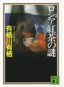 【セット商品】 火村英生の推理シリーズ