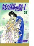 【36-40セット】妖精国の騎士(アルフヘイムの騎士)(プリンセス・コミックス)