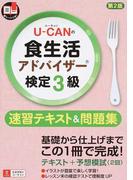 U−CANの食生活アドバイザー検定3級速習テキスト&問題集 第2版