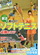 部活で差がつく!ソフトテニス必勝のコツ
