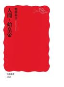 人間・始皇帝(岩波新書)