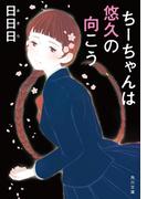 ちーちゃんは悠久の向こう(角川文庫)