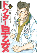 ドクター早乙女(2)