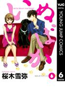 いぬばか 6(ヤングジャンプコミックスDIGITAL)