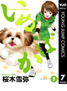 いぬばか 7(ヤングジャンプコミックスDIGITAL)