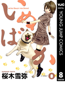 いぬばか 8(ヤングジャンプコミックスDIGITAL)
