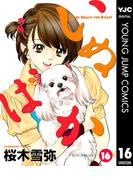 いぬばか 16(ヤングジャンプコミックスDIGITAL)