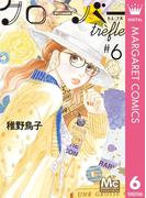 クローバー trefle 6(マーガレットコミックスDIGITAL)