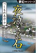 夢幻∞シリーズ つくもの厄介10 夜泣きの石(夢幻∞シリーズ)