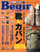 Begin 2016年4月号(Begin)