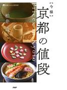 今様 京都の値段(京都しあわせ倶楽部)