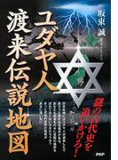 謎の古代史を追いかけろ! ユダヤ人渡来伝説地図