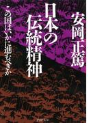 日本の伝統精神(PHP文庫)