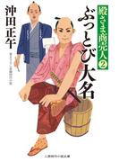 ぶっとび大名(二見時代小説文庫)