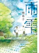 雨雫(バンブーコミックス 麗人uno!コミックス)