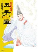 陰陽師 玉手匣(3)(ジェッツコミックス)
