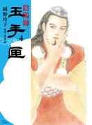 陰陽師 玉手匣(4)(ジェッツコミックス)