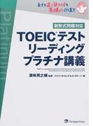 TOEICテストリーディングプラチナ講義
