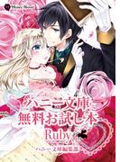 ハニー文庫 無料お試し本 RUBY(ハニー文庫)