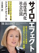 サイロ・エフェクト 高度専門化社会の罠(文春e-book)