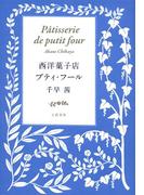 西洋菓子店プティ・フール(文春e-book)