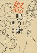 怒鳴り癖(文春e-book)