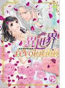 異世界revolution(アンジェリカ)