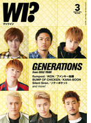 WI?(ワッツイン) 2016年3月号(WHAT's IN?)