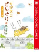 ちびネコ どんぐり フルカラー版(マーガレットコミックスDIGITAL)